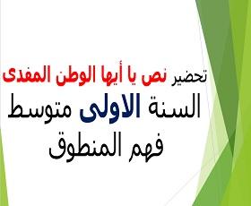 تحضير نص يا أيها الوطن المفدى لغة عربية سنة أولى متوسط، مذكرة درس
