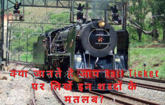 भारतीय रेलवे एवं मेट्रो ट्रेनों के टिकट पर लिखें इन शब्दों का क्या मतलब होता है ?