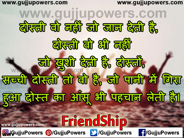 friendship day ke liye shayari