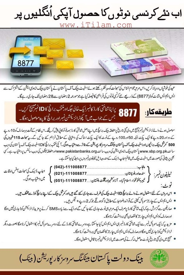 new currency notes of pakistan state bank of pakistan new currency notes state bank of pakistan new currency notes branches state bank of pakistan new currency notes for eid new currency notes of pakistan 2017 pakistan new currency notes 2017 state bank of pakistan fresh notes sms new currency notes pakistan state bank of pakistan fresh notes 2017 2018 teveta jobs past papers of 2nd year lahore board profile@pec.org.pk pakistan new currency release date state bank of pakistan new currency notes 2017 2018 portal.pec.org.pk Results on the page: