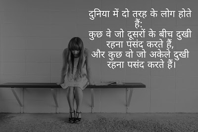 sad life quotes in hindi instagram