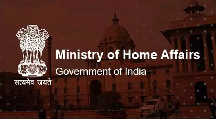 Indian Home Ministry, Ministry of Home Affairs