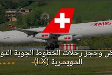 التوظيف الإلكتروني الخطوط الجوية الدولية السويسرية 2021