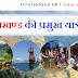 उत्तराखंड में होने वाली प्रमुख यात्राएं