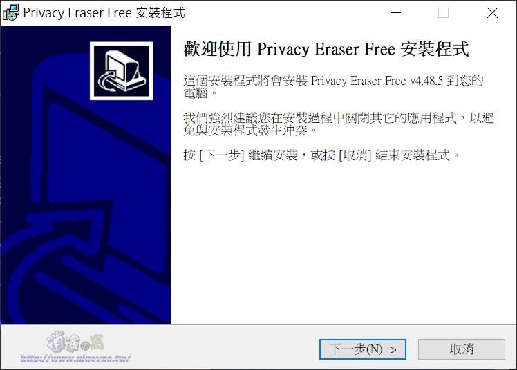 Privacy Eraser Free 隱私橡皮擦免費版