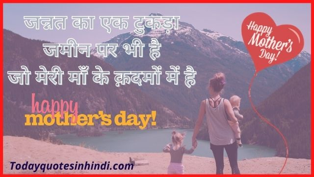 Happy Mothers Day Quotes From Daughter In Hindi
