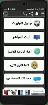 تحميل تطبيق King TV الجديد لمشاهدة القنوات العالمية المشفرة على أجهزة الأندرويد مجانا