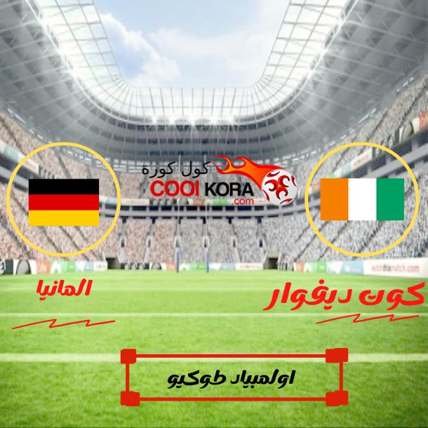 تقرير مباراة ألمانيا أمام ساحل العاج  اولمبياد طوكيو