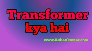 Transformer kya hai Aur kaise kam karta hai hindi