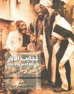 كتاب عجائب الآثار في التراجم والأخبار