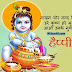 50+ Krishna Janmashtami Quotes, Wishes Images Hindi English