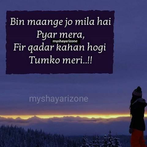 Pyar Ki Kadar Sad Shayari Picture SMS