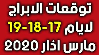 توقعات الابراج لايام 17-18-19 مارس اذار 2020