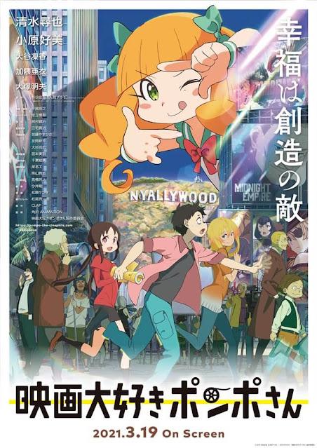 Eiga Daisuki Pompo-san Revealed Film Theme Song