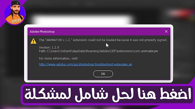 حل مشكلة عدم اشتغال تمديد extension في فوتوشوب Photoshop extension Cannot be loaded because it was not properly signed