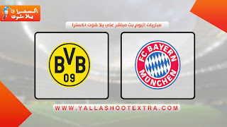 نتيجة مباراة بايرن ميونخ وبوروسيا دورتموند اليوم 07-11-2020 في الدوري الالماني