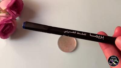 قلم بريما للخط العربي