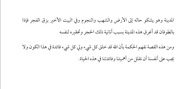 شرح قصيدة الحجر الصغير لغة عربية صف ثامن فصل أول