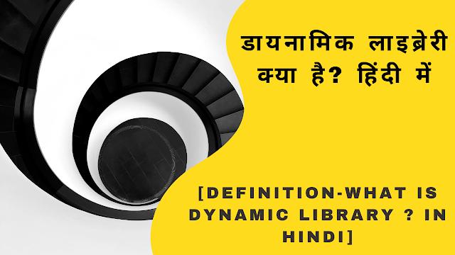 Dynamic Library क्या है? हिंदी में