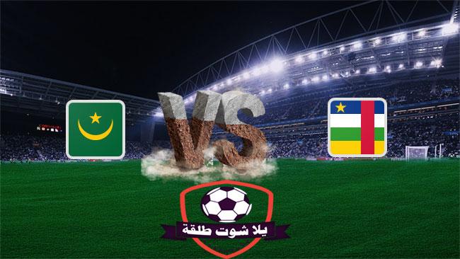 موريتانيا وإفريقيا الوسطى بث مباشر