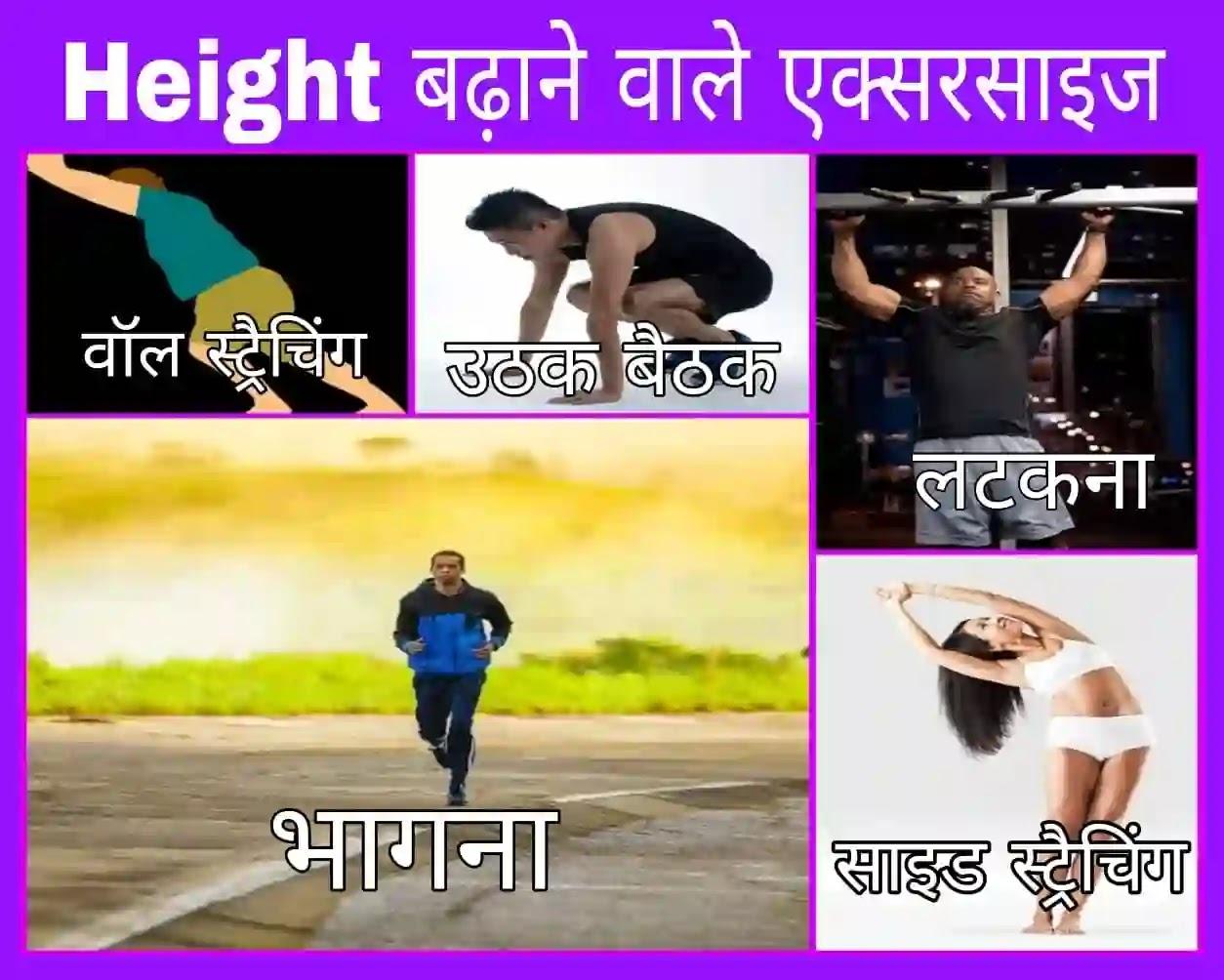 Height बढ़ाने के लिए एक्सरसाइज in hindi (exercises)