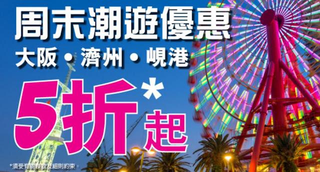 HKExpress 驚蟄「週末優惠」 香港飛峴港$190、濟州$290、大$390起,今晚12時(即3月5日零晨)開賣!
