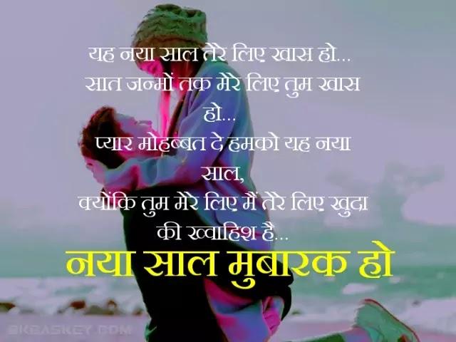 New Year Wishes for Love Romantic Shayari in Hindi