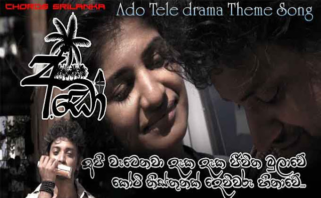 Ado Tele drama Theme Song chord, Ado Tele drama Theme Song chords, Tele drama Theme Song, sinhala tele drama theme songs,