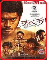 Galtha (2020) HDRip Tamil Full Movie Watch Online Download