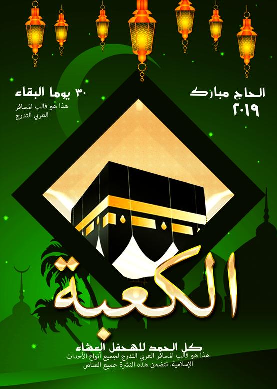 تصميم psd اسلامى الكعبة المشرفة مكة السعودية