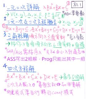 程式的「貓紙」(使用說明)