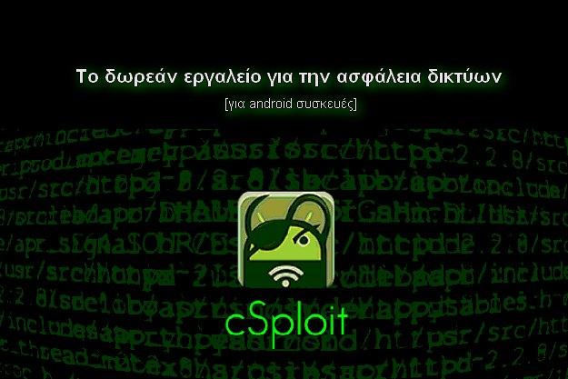 cSploit - Ένα δωρεάν προηγμένο εργαλείο για την ασφάλεια των δικτύων στο Android