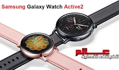 مواصفات ساعة سامسونج جالاكسي واتش اكتيف Samsung Galaxy Watch Active 2   الإصدار : 44MM (WI-FI) 40MM (WI-FI) SM-R830  مواصفات Galaxy Watch Active2 ، سعر ساعة سامسونج جالاكسي واتش اكتيف 2 - Samsung Galaxy Watch Active2