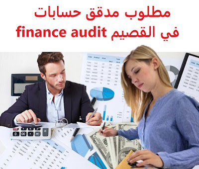 وظائف السعودية مطلوب مدقق حسابات في القصيم finance audit