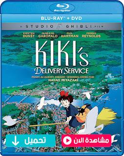 مشاهدة وتحميل فيلم كيكي لخدمة التوصيل Kiki's Delivery Service 1989 مترجم