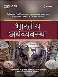 Arihant Magbook India Economy in Hindi Download PDF