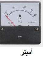 التيار الكهربائي قياسه