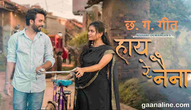 Hay Re Naina Cg song Lyrics Hindi – Nishant Dewangan