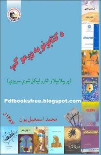 Da Kitabono Pa Wagmo Ke Pashto Book