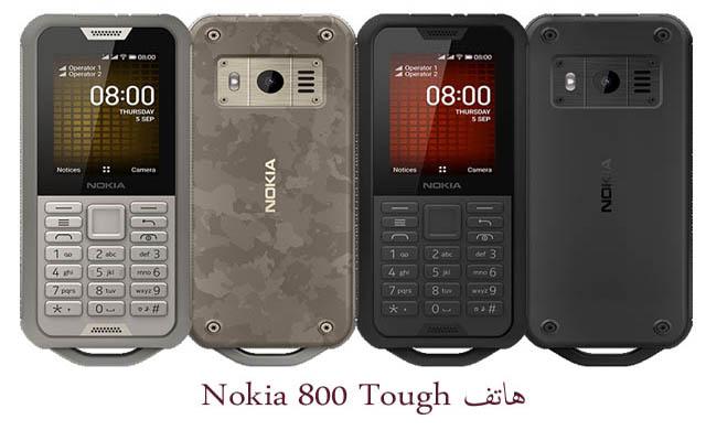 مواصفات ومميزات هاتف Nokia 800 Tough,هاتف نوكيا الجديد، هاتف Nokia 800 Tough، مواصفات ومميزات هاتف Nokia 800 Tough, Nokia 800 Tough,