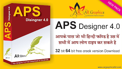 Aps designer 4.0 free download 32 bit,64 bit-AR GRAPHICS
