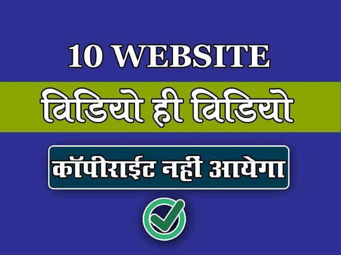 Youtube ke liye Copyright free video download kaise kare || best 10 websites