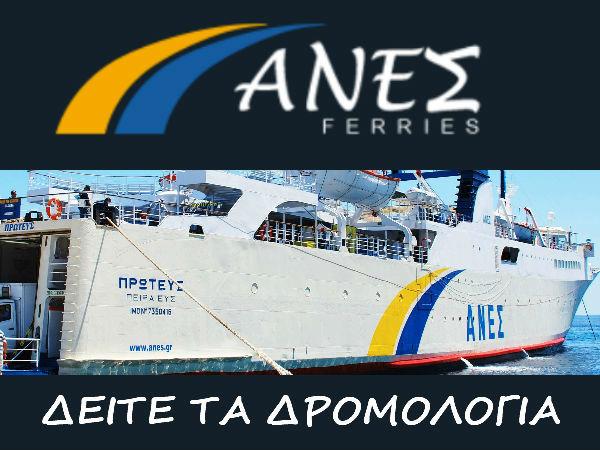 ΔΡΟΜΟΛΟΓΙΑ ANES