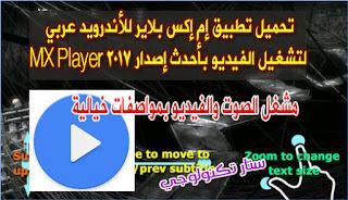 إم إكس بلاير للأندرويد عربي لتشغيل الفيديو بأحدث إصدار 2017 MX Player