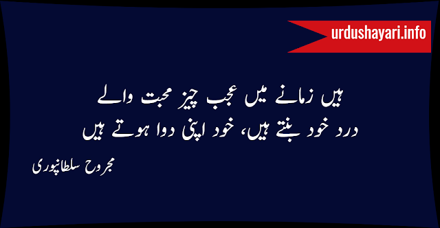 Hain Zamanay Aajab Cheez Mohabbat Walay Majrooh Sultanpuri - urdu 2 line poetry image background