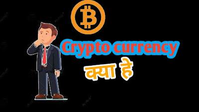 cryptocurrencies meaning in hindi - क्रिप्टोकरेंसी क्या है