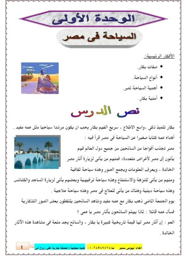 ملزمة عربي شرح واسئلة للرابع الابتدائي ترم اول 2021