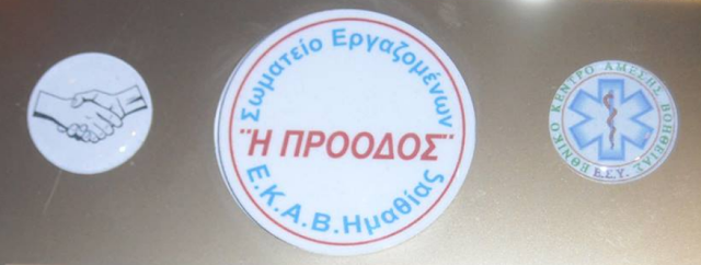 Οι εργαζόμενοι στο ΕΚΑΒ Ημαθίας καταγγέλλουν την αποδυνάμωση της υπηρεσίας τους καλοκαιρινούς μήνες