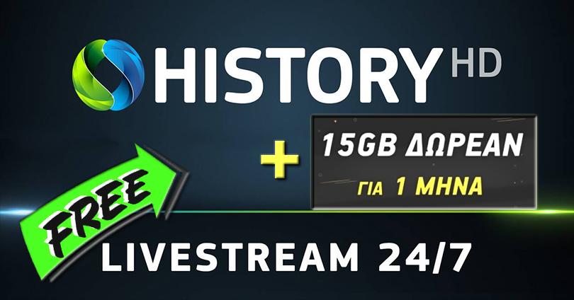 Δωρεάν-για-Όλους-το-Συνδρομητικό-Κανάλι-HISTORY-HD-+-15GB-Data-από-την-Cosmote