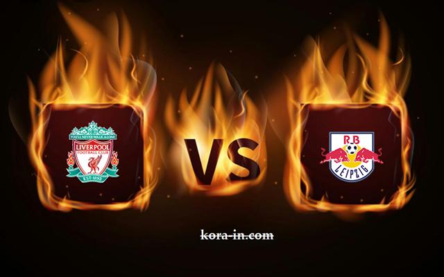كورة ستار مشاهدة مباراة لايبزيغ وليفربول بث مباشر كورة اون لاين لايف اليوم 16-02-2021 دوري أبطال أوروبا